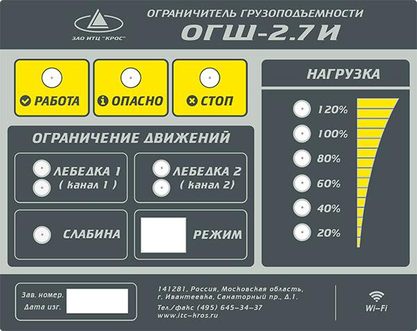 ограничитель ОГШ-2